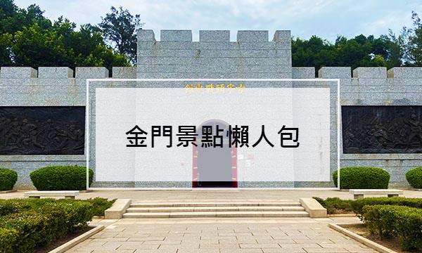 Read more about the article 【2021金門景點】金門23個必訪景點+美食總整理