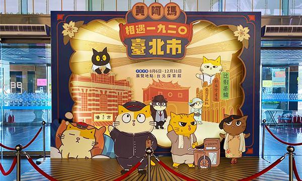 【展覽心得】黃阿瑪相遇1920臺北市|台北探索館特展