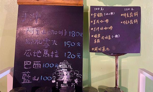 順天洋樓咖啡廳菜單