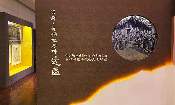 臺灣博物館展覽