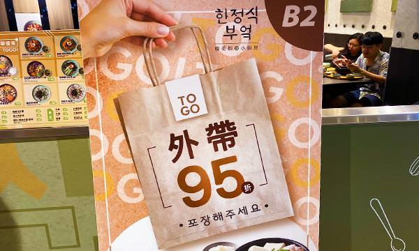 韓姜熙的小廚房外帶優惠