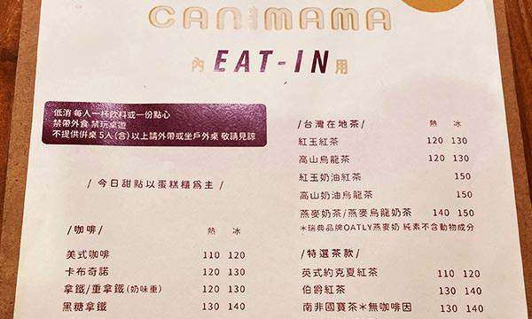 Canimama點心舖 菜單