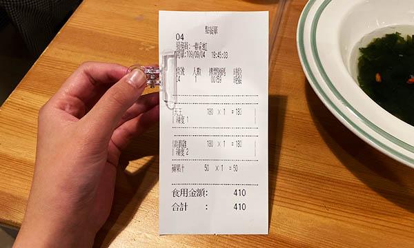 中田咖哩 結帳單