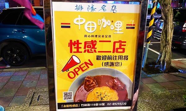 中田咖哩性感店