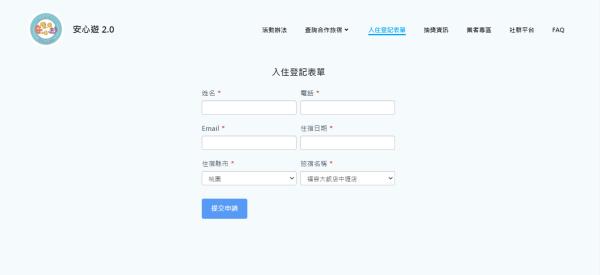 安心遊2.0 入住登記表單