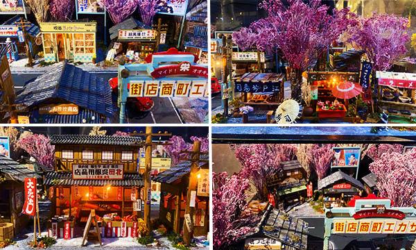 袖珍博物館 日本街道