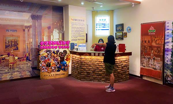 袖珍博物館 售票處
