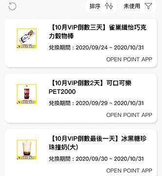 OPEN POINT 會員大禮包免費商品