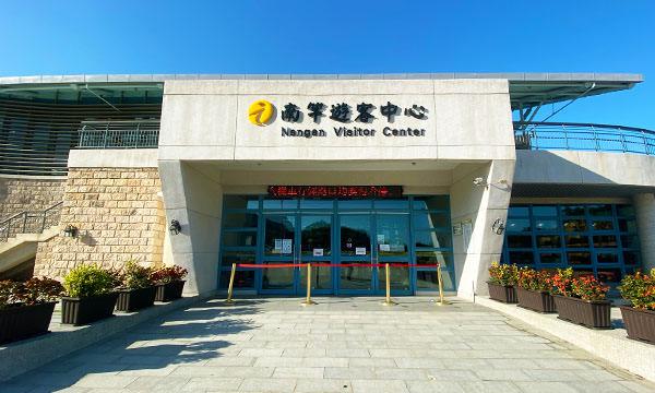 南竿遊客中心