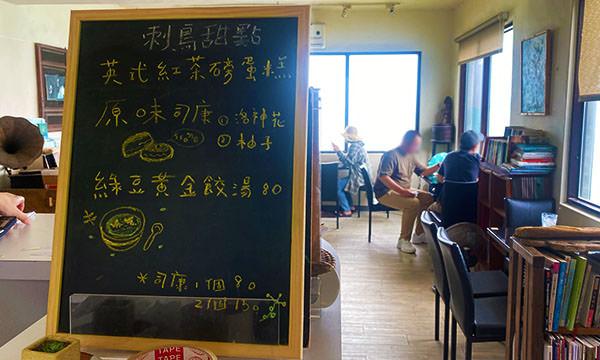刺鳥咖啡書店 甜點菜單