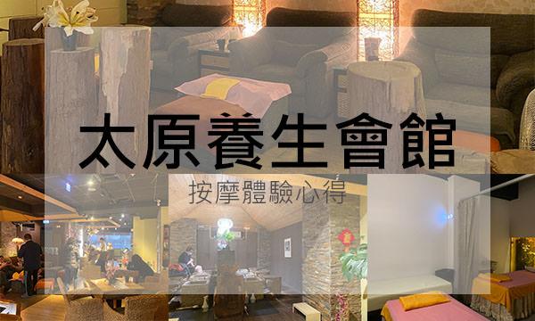 Read more about the article 【新北按摩】太原養生會館 永和店|從頭到腳按摩舒壓