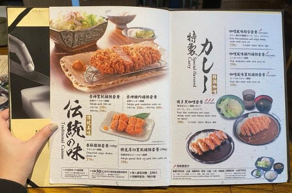 赤神日式豬排 菜單