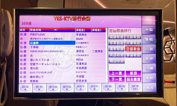 凱悅KTV的日語歌
