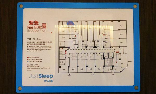 捷絲旅 5樓地圖