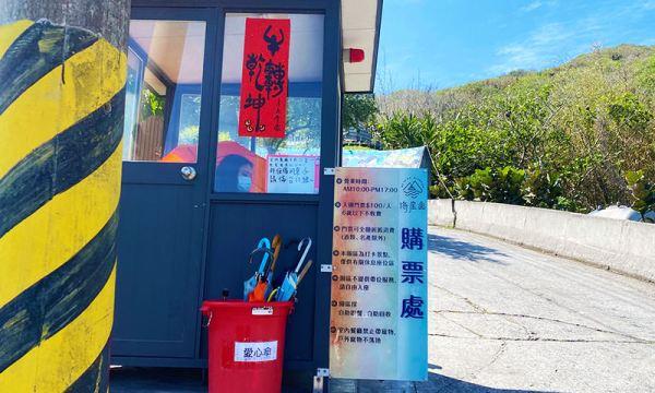 海崖谷 售票處