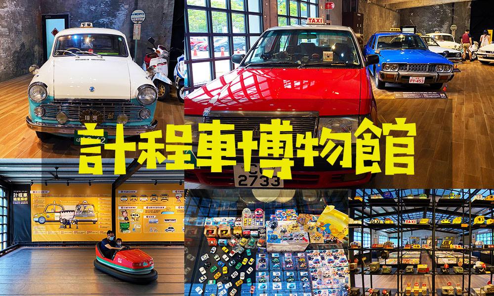 【宜蘭景點】計程車博物館 世界首座計程車主題博物館