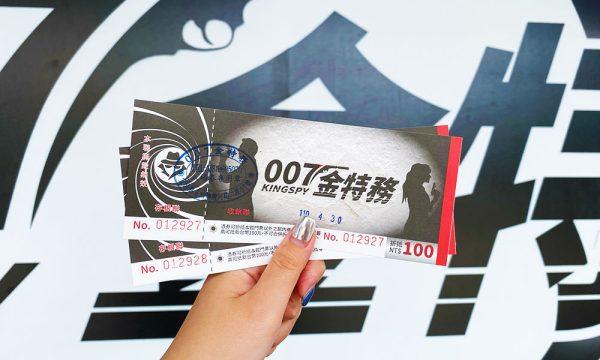 金特務007門票可以折抵消費