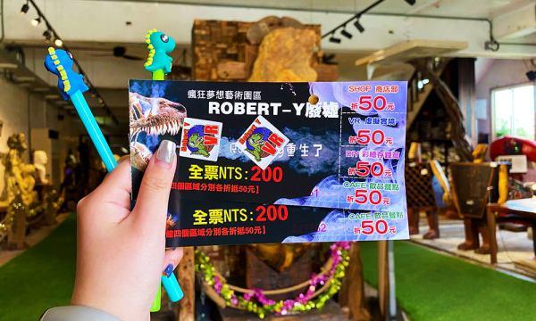 瘋狂夢想藝術園區的門票和小禮物