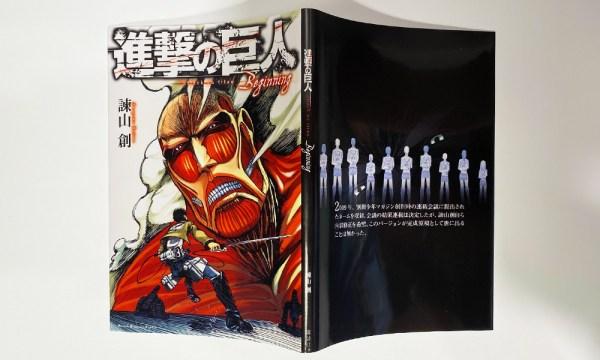 進擊的巨人第34卷 Beginning小冊子
