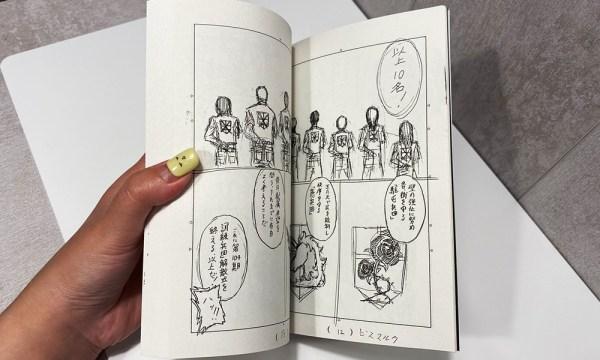 進擊的巨人第34卷 小冊子劇情