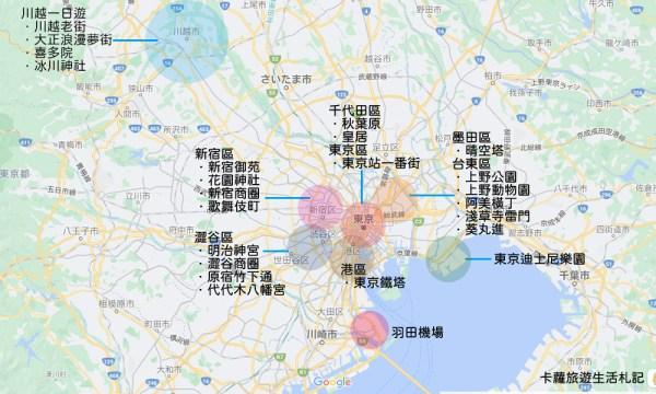 東京自由行 地圖