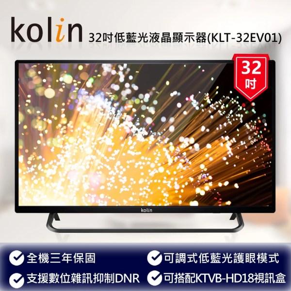 歌林32吋 電視
