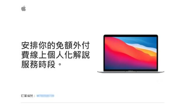 Apple免費筆電解說服務