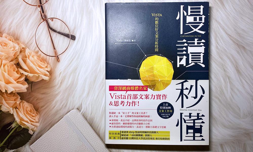 【文案書籍推薦】⟪慢讀秒懂⟫讀書心得&行銷文案書推薦