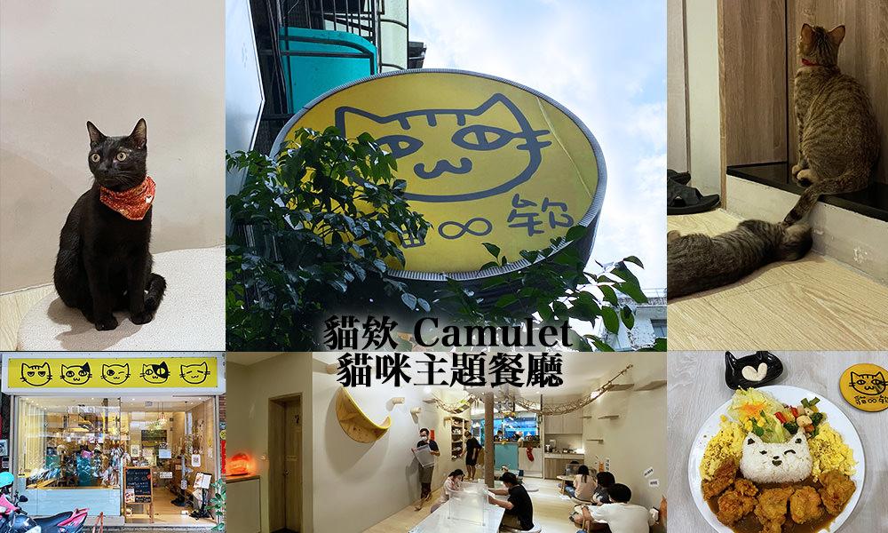 【板橋美食】貓欸 Camulet 超可愛!貓店員陪你吃飯