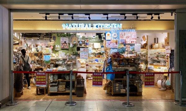 Natural Kitchen 板橋環球店