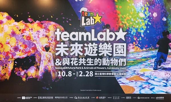 teamLab海報