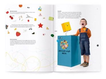 mega-brandbook-2
