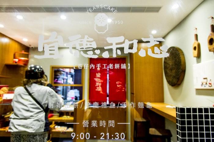台北 大安美食 | 宜德和志 – 永康街傳統糕餅老店 訂婚禮餅 伴手禮