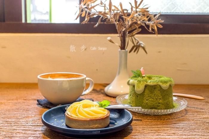 宜蘭美食 | 散步 Cafe Sanpo – 文青老宅咖啡店/老屋裡好吃又好拍的甜點