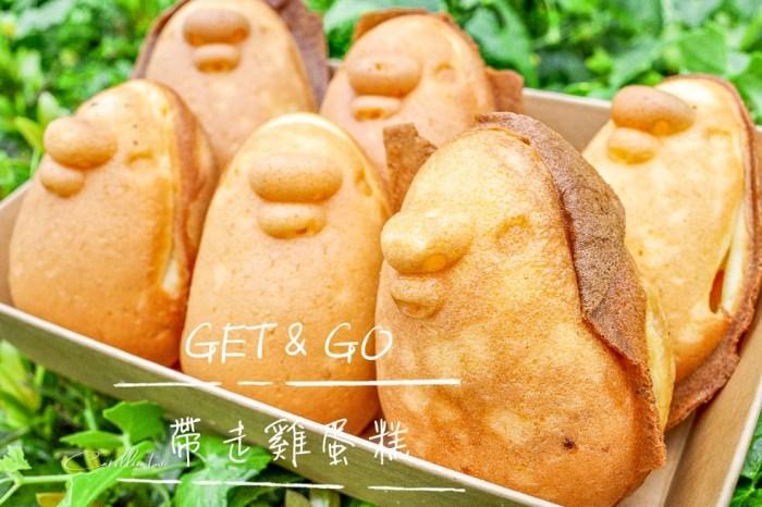 台北車站美食 | get & go帶走雞蛋糕 – 新開幕手拿美食!多種香濃口味的特色甜點店