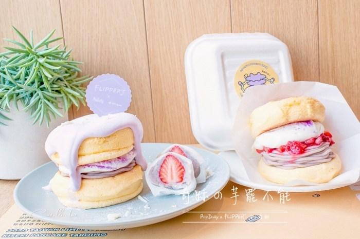PopDaily.FLIPPERS.香帥 | 台灣限定聯名鬆餅,奇跡の芋罷不能!芋頭控必吃甜點