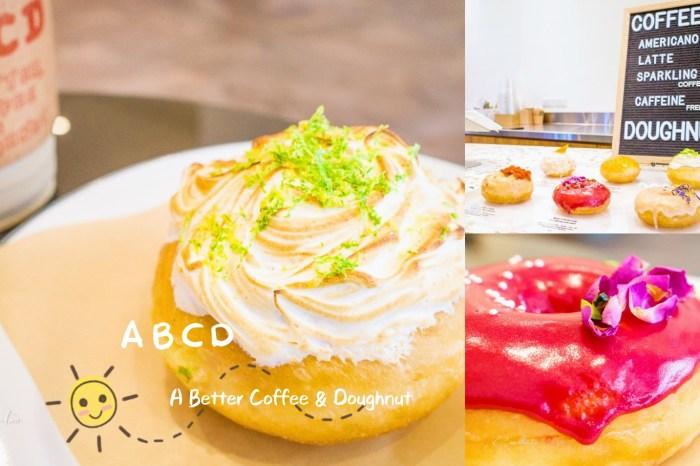 台北中山咖啡店 | ABCD – 爆酸!檸檬&覆盆子甜甜圈,好吃好拍的人氣下午茶甜點