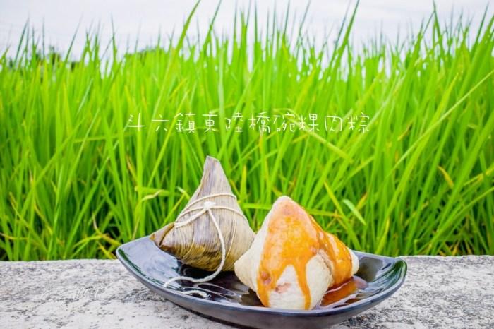 雲林斗六美食 | 鎮東陸橋碗粿肉粽 – 鎮東國小旁無名小吃攤,當地人氣推薦早餐