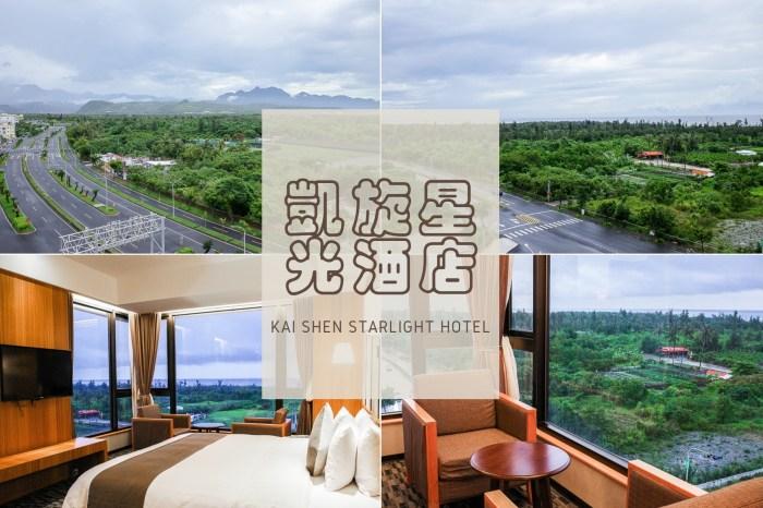 台東住宿推薦   凱旋星光酒店 – 山海景觀一次擁有!緊鄰海濱公園,擁抱都蘭山及太平洋