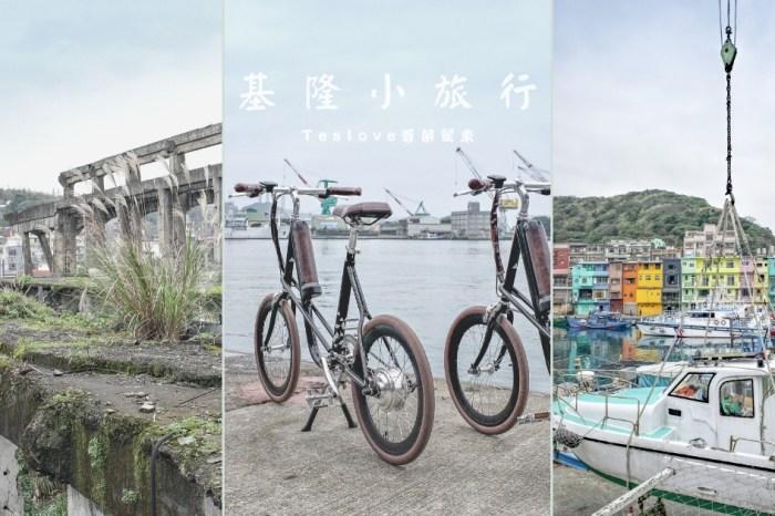 基隆小旅行 | 正濱漁港新玩法,騎單車逛和平島景點,Teslove尊榮駕乘趣味行程