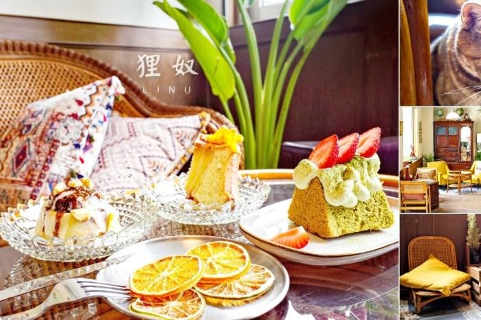 台北木柵美食 | 狸奴Linu – Google沒有的低調好店,超有個性的漂亮空間