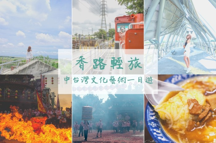 香路輕旅 文化藝術之旅 | 中台灣一日遊行程,超好拍小鎮景點美食推薦