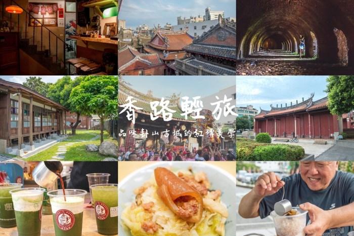香路輕旅 彰化一日遊行程  | 彰化古城的紅磚美學,美食景點推薦