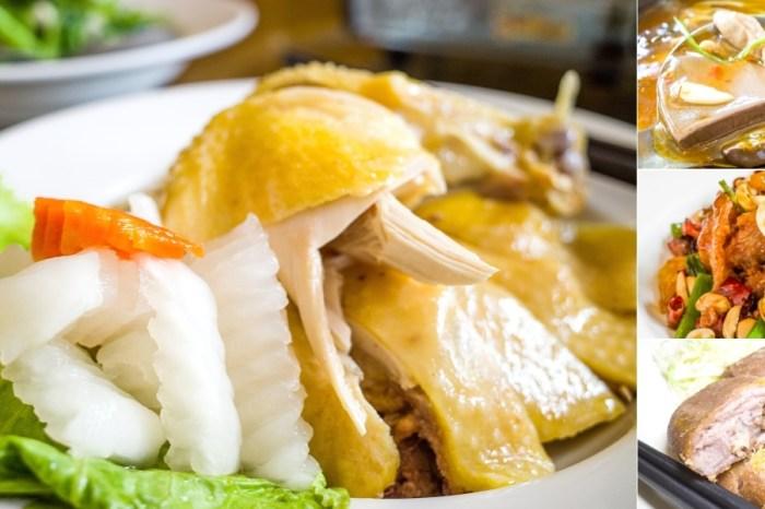 花蓮瑞穗美食 | 老家後山菜 – 在地食材料理餐廳,推薦芋頭鴨和白斬土雞