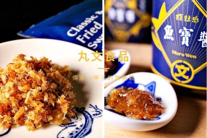 台中伴手禮推薦   丸文食品 – 古早味旗魚鬆 & 魚寶醬,傳承70年老店品牌