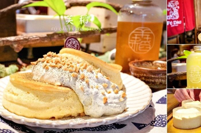 台北大稻埕美食 | 芙稻菓室 – 迪化街甜點店,好吃的米舒芙蕾鬆餅推薦