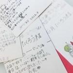 石井琢朗へ、子どもたちは毎日毎日パパに手紙を書いていましたね