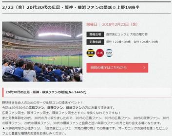 カープ、阪神、DeNAファンに大激震!婚活イベント「戦場になる」