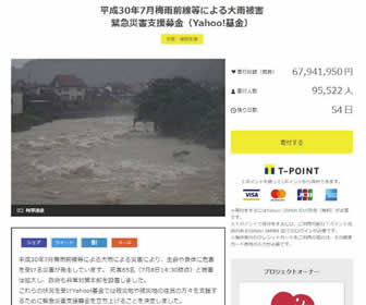 西日本豪雨被害の募金、ヤフーやLINEなど…Web各社が受付中