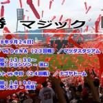 いざ、3連覇へ!優勝マジック『1』/全国ファンの声、広島へ届け!